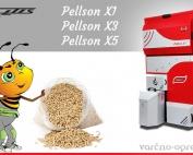 Kotel na pelete Pellson X1, Pellson X3, Pellson X5